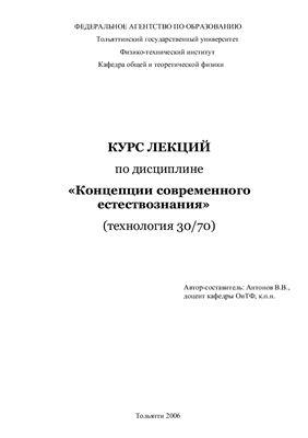 Антонов В.В. Концепции современного естествознания