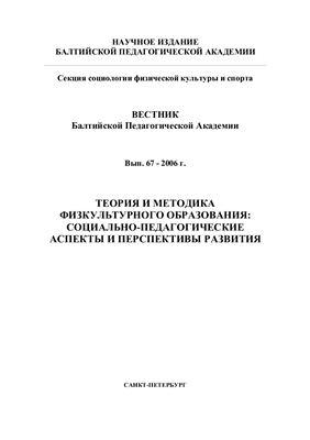 Вестник Балтийской Педагогической Академии 2006 Выпуск 67 Секция социологии физической культуры