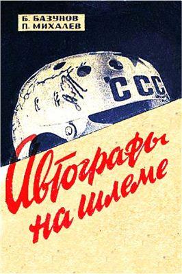 Базунов Б.А., Михалев П.Ф. Автографы на шлеме