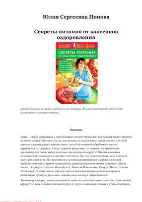 Попова Ю. Секреты питания от классиков оздоровления