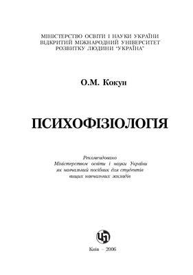 Кокун О.М. Психофизиология