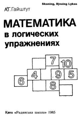 Гайштут А.Г. Математика в логических упражнениях