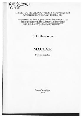 Позняков В.С. Массаж