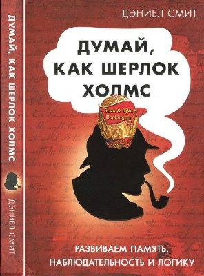 Смит Д. Думай, как Шерлок Холмс