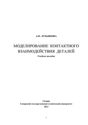 Лукьянова А.Н. Моделирование контактного взаимодействия деталей
