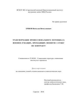Ершов В.В. Трансформация профессионального потенциала военнослужащих, проходящих военную службу по контракту