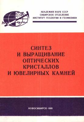 Годовиков А.А. (отв. ред.) Синтез и выращивание оптических кристаллов и ювелирных камней