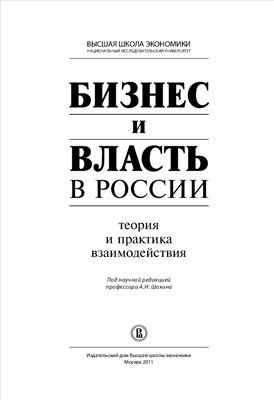 Шохин А.Н. (ред.) Бизнес и власть в России: теория и практика взаимодействия