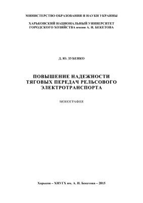 Зубенко Д.Ю. Повышение надежности тяговых передач рельсового электротранспорта