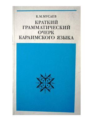 Мусаев Кенесбай Мусаевич. Краткий грамматический очерк караимского языка