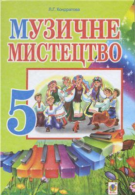 Кондратова Л.Г. Музичне мистецтво. 5 клас
