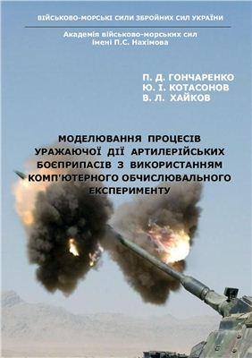 Гончаренко П.Д., Котасонов Ю.І., Хайков В.Л. Моделювання процесів уражуючої дії артилерійських боєприпасів з використанням комп'ютерного обчислювального експерименту