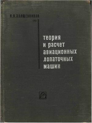Холщевников К.В., Теория и расчет авиационных лопаточных машин
