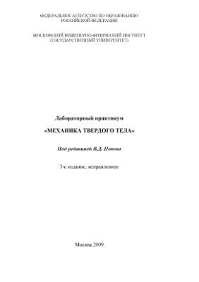 Попов В.Д. и др. Лабораторный практикум Механика твердого тела