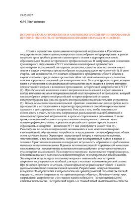 Медушевская О.М. Историческая антропология и антропологически ориентированная история: общность источников познания в науках о человеке