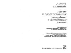 Манушин Э.А., Михальцев В.Е., Чернобровкин А.П. Теория и проектирование газотурбинных и комбинированных установок