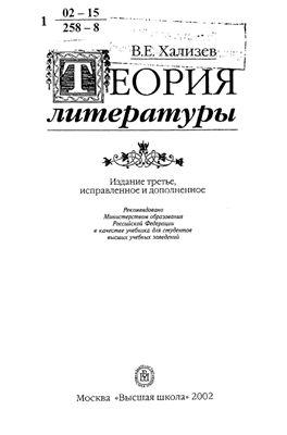Хализев В.Е. Теория литературы