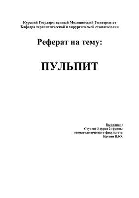 Реферат Пульпит