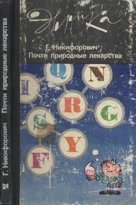 Никифорович Г.В. Почти природные лекарства