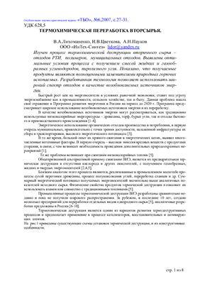 Лихоманенко В.А., Цветкова И.В., Термохимическая переработка вторсырья