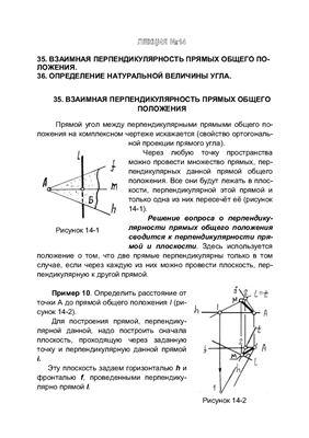 Забелин А.В. Курс лекций по начертательной геометрии