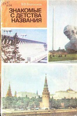 Барашков В.Ф. Знакомые с детства названия