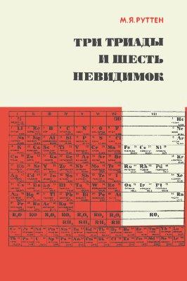 Руттен М.Я. Три триады и шесть невидимок. Элементы VIII группы периодической системы Д.И. Менделеева