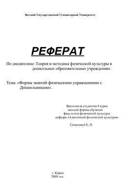 Реферат - Теория и методика физического вопитания в ДОУ
