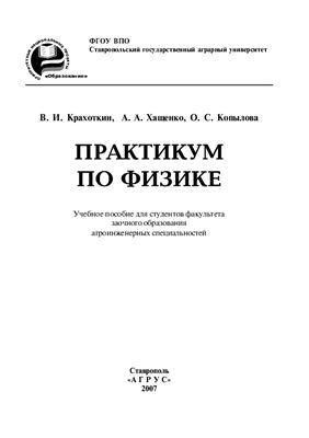 Крахоткин В.И., Хащенко А.А., Копылова О.С. Практикум по физике