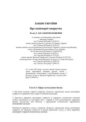 Закон України. Про акціонерні товариства (редакція 2011 року)