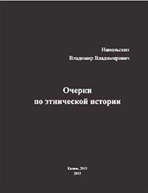 Напольских В.В. Очерки по этнической истории