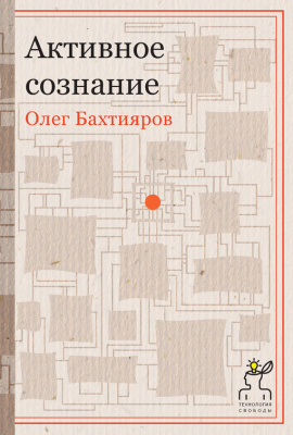 Бахтияров Олег. Активное сознание