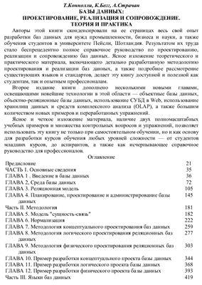 Коннолли Т., Бегг К., Страчан А. Базы данных: Проектирование, Реализация и сопровождение. Теория и практика