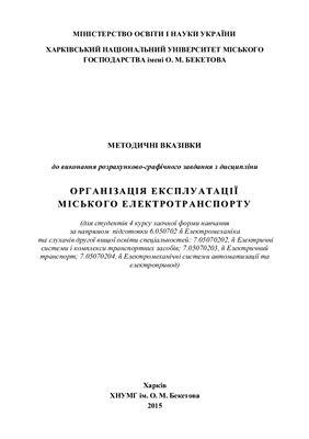 Кульбашна Н.І., Тарновецька, А.Г. Методичні вказівки до виконання розрахунково-графічного завдання з дисципліни Організація експлуатації міського електротранспорту