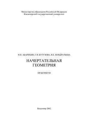 Абарихин Н.П., Бутузова Г.Н., Кондратьева Н.Е. Начертательная геометрия