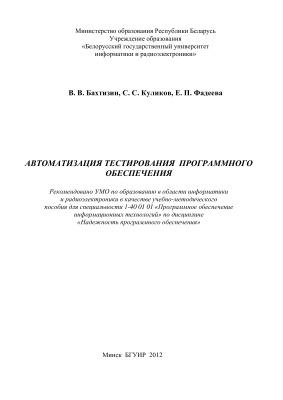 Бахтизин В.В. и др. Автоматизация тестирования программного обеспечения