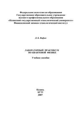 Вафин Д.Б. Лабораторный практикум по квантовой физике
