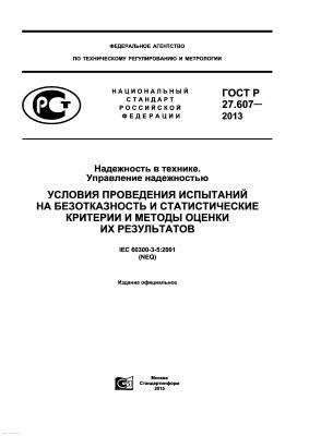 ГОСТ Р 27.607-2013 Надежность в технике. Управление надежностью. Условия проведения испытаний на безотказность и статистические критерии и методы оценки их результатов