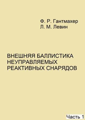Гантмахер Ф.Р., Левин Л.М. Внешняя баллистика неуправляемых реактивных снарядов. Часть 1/6