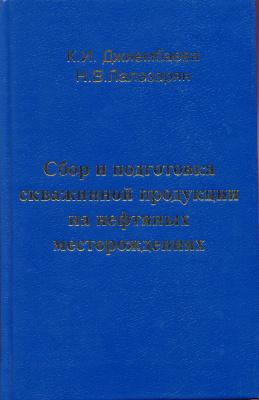Джиембаева К.И., Лалазарян Н.В. Сбор и подготовка скважинной продукции на нефтяных месторождениях