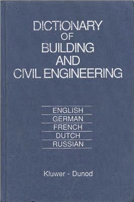 Korchomkin S.N. Dictionary of Building and Civil Engineering