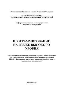 Косачёв В.С., Алёшин А.В., Байбуз В.Н. Методические указания по выполнению курсовой работы по дисциплине Программирование на языке высокого уровня