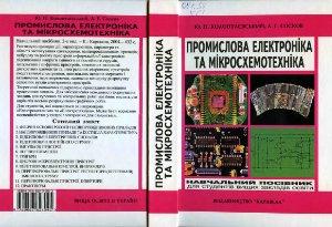 Колонтаєвський Ю.П., Сосков А.Г. Промислова електроніка та мікросхемотехніка: теорія і практикум