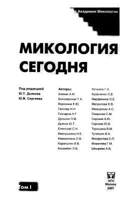 Дьяков Ю.Т., Сергеев Ю.В. (Ред.) Микология сегодня