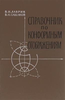 Лаврик В.И., Савенков В.Н. Справочник по конформным отображениям