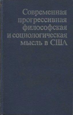 Мшвениерадзе В.В. (ред.) Современная прогрессивная философская и социологическая мысль в США