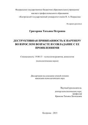 Григорова Т.П. Деструктивная привязанность к партнеру во взрослом возрасте и совладание с ее проявлениями