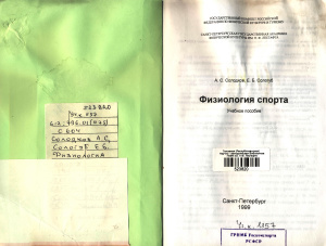 Солодков А.С., Сологуб Е.Б. Физиология спорта