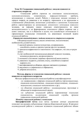 Милькаманович В.К. Социальная геронтология