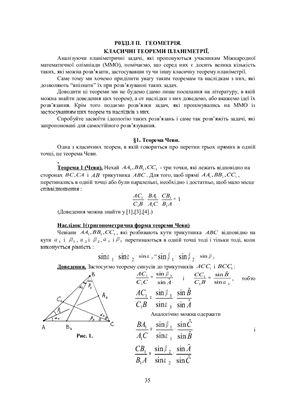Лейфура В.М., Мітельман І.М. та ін. Задачі міжнародних математичних олімпіад та методи їх розв'язування